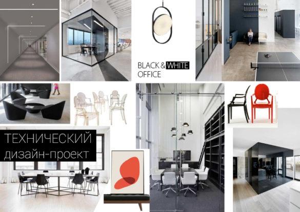 Рабочий проект офиса